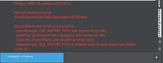 Как подключить QtCharts в QML?