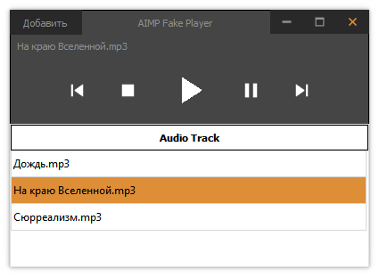 Qt/C++ - Lesson 052  Customization Qt Audio player in the style of AIMP