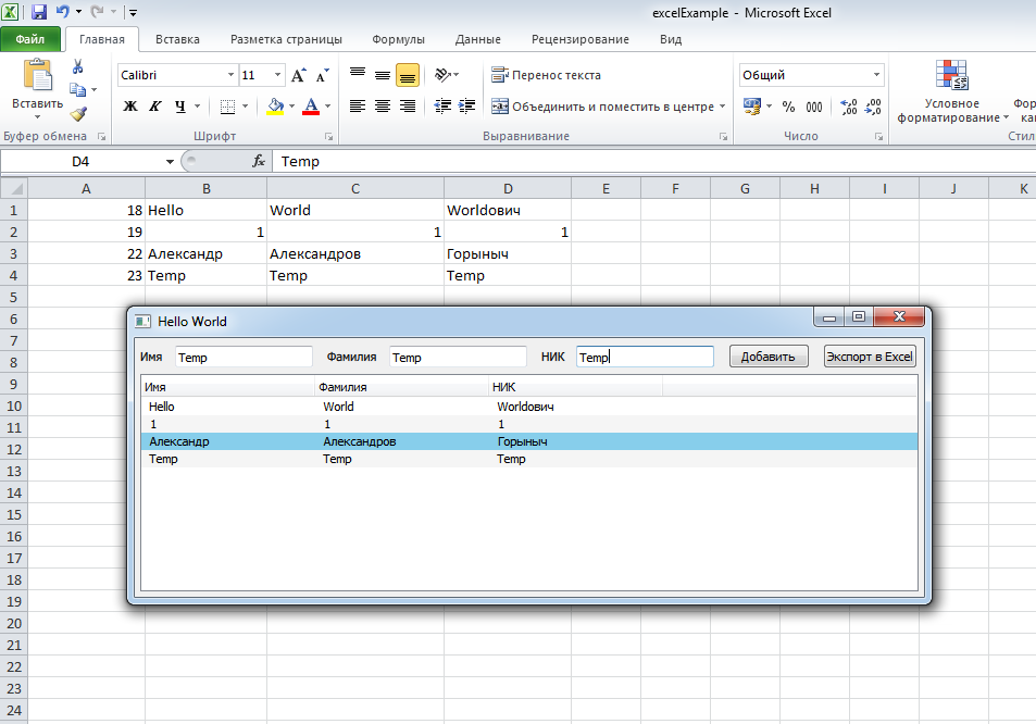 QML - Lesson 017  Export data into CSV format from data