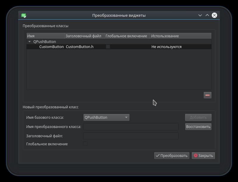 Qt/C++ - Tutorial 082  Custom widgets in the Qt Designer